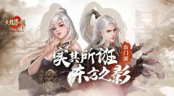 天龙影_天龙八部手游影门派组队推荐_羿游网